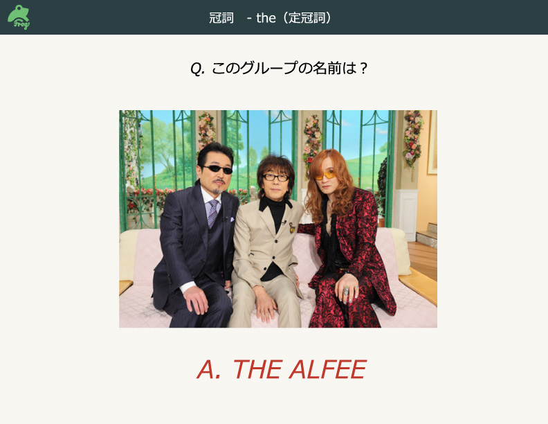 the_alfee